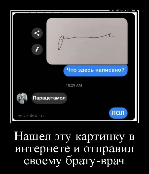 nashel_etu_kartinku_v_internete_i_otpravil_svoemu_bratuvrach_173236.jpg