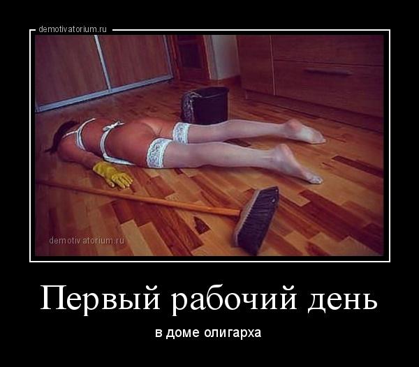 pervij_rabochij_den_173889.jpg