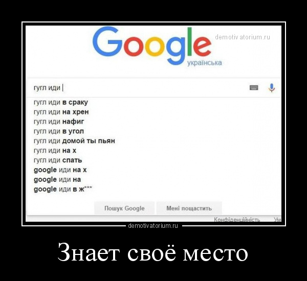 demotivatorium_ru_znaet_svoe_mesto_174310.jpg