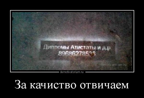 demotivatorium_ru_za_kachistvo_otvichaem_174356.jpg