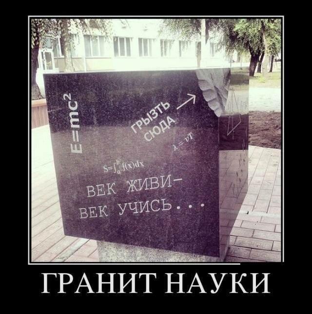 demotivatory_na_ponedelnik_25_foto_10.jpg