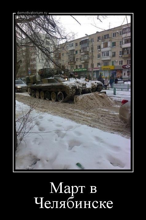 mart_v_cheljabinske_172266.jpg