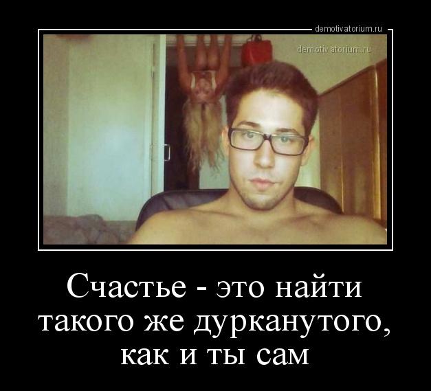 schaste__eto_najti_takogo_je_durkanutogo_kak_i_ti_sam_176112.jpg