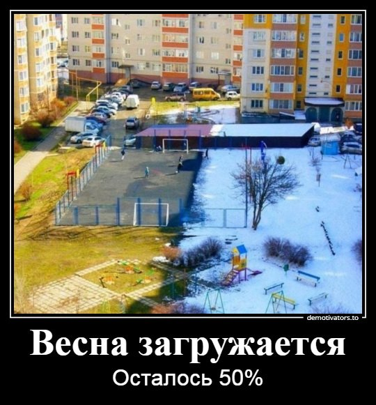 1554103976_demotivatory-2.jpg
