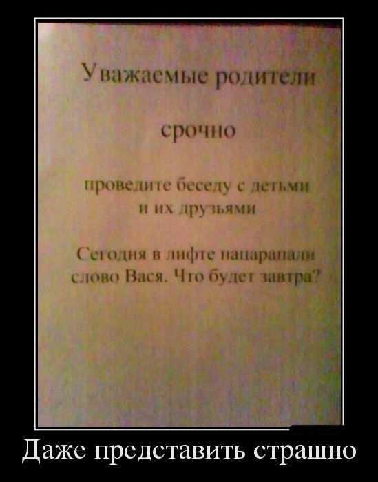 1554189800_demotivatory-3.jpg