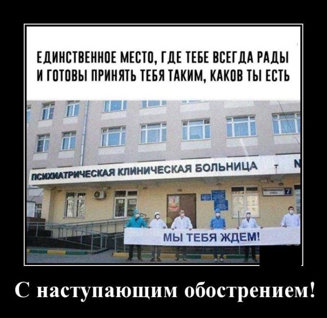 demotivatory_na_pjatnicu_20_foto_3.jpg