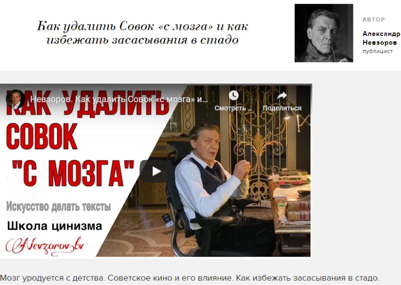 https://echo.msk.ru/blog/a_nevzorov/2741776-echo/