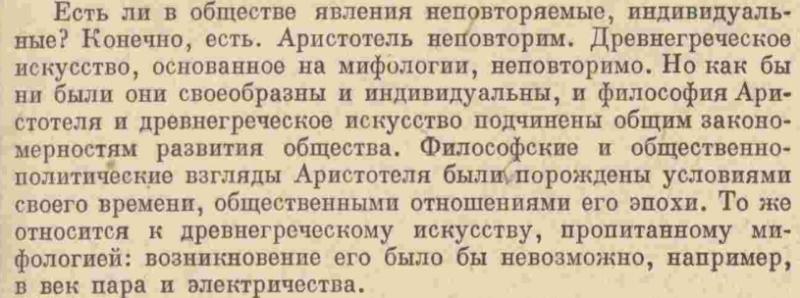 Из учебника «Исторический материализм», М.1950 года.