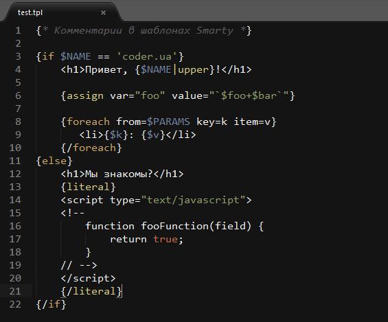Подсветка синтаксиса шаблонизатора Smarty