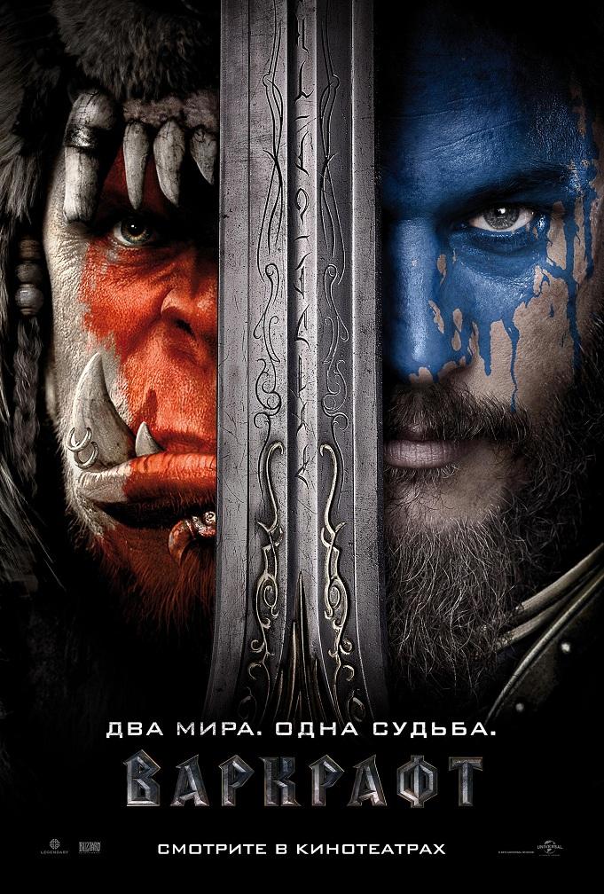 Warcraft_poster.jpg