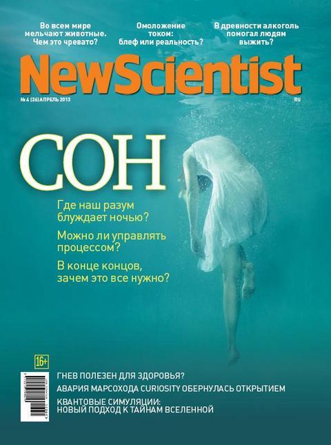 New Scientist RU-апрель