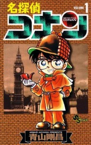 conan_manga_cover