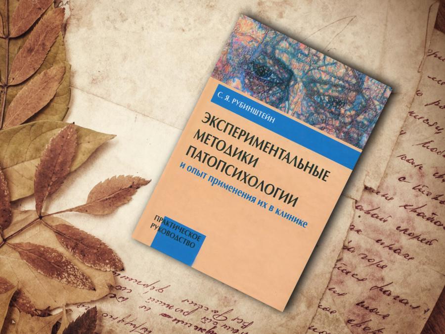 Экспериментальные методики патопсихологии и опыт применения их в клинике