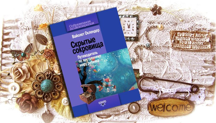 В. Оклендер Скрытые сокровища: Путеводитель по внутреннему миру ребенка