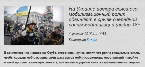 На Украине автора снявшего мобилизационный ролик обвиняют в срыве очередной волны мобилизации