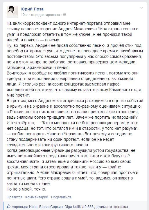 LozaMakarevich