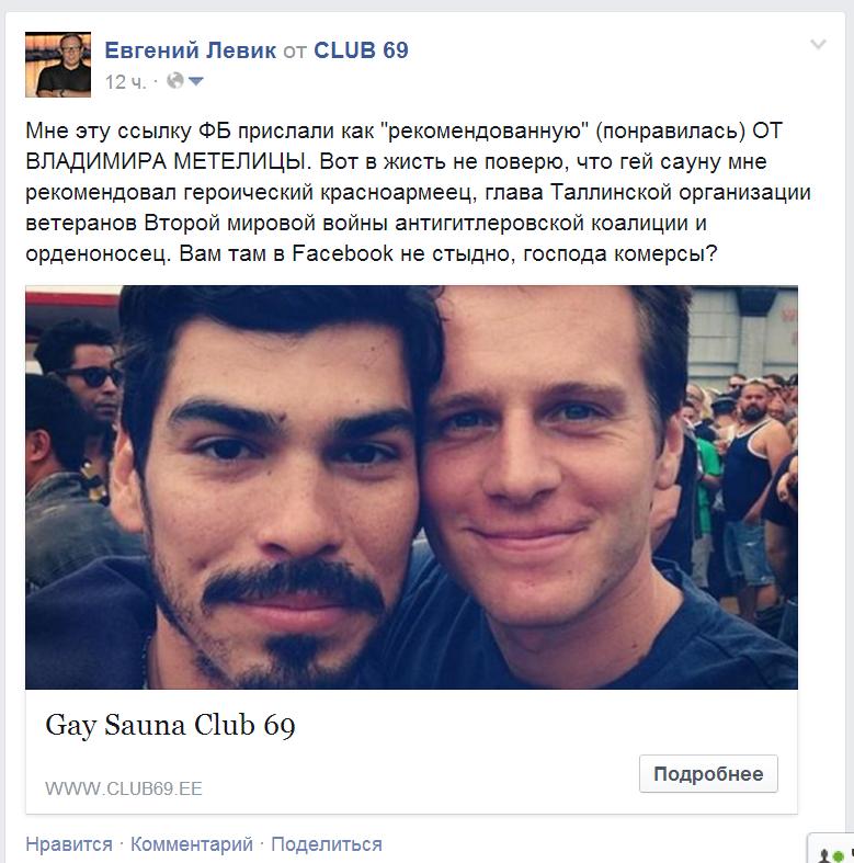 FacebookPozor