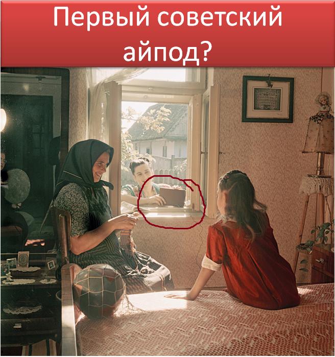 SovietIpod