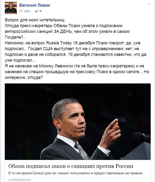 ObamaPsakiOK