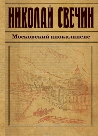 Nikolaj_Svechin__Moskovskij_apokalipsis