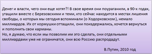 PutinOK