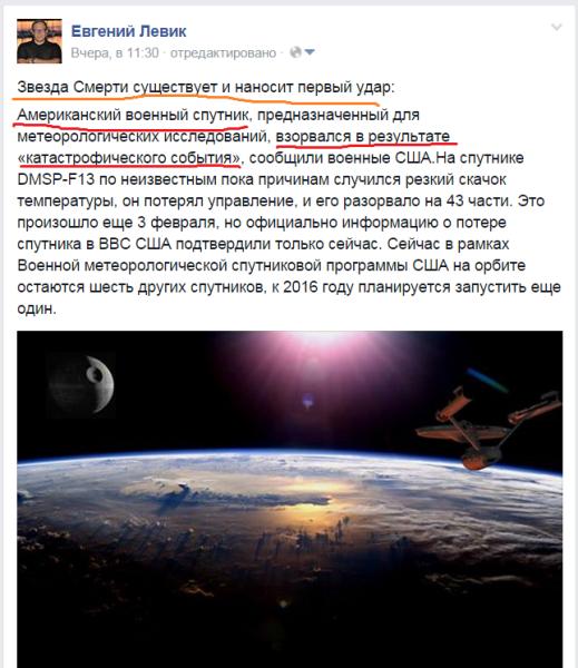 SputnikOK