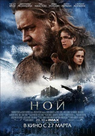 Постер_фильма_«Ной»