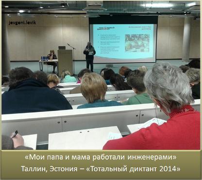 TotalDict2014