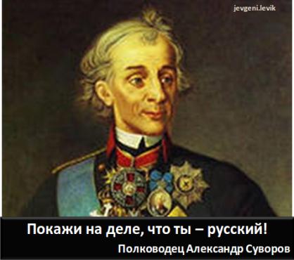 Suvorov