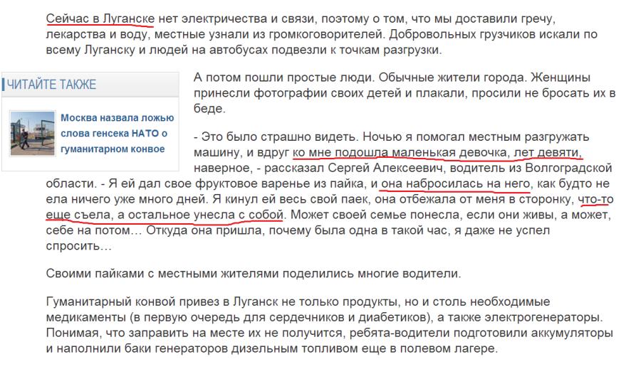 Lugansk2
