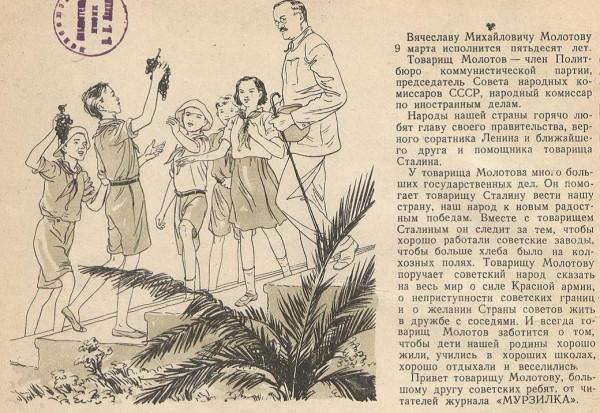 Молотов и дети.jpg
