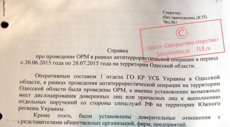 Список осведомителей СБУ в Одессе