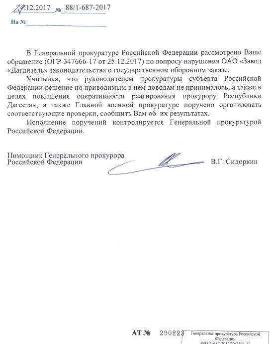 В Дагестан прибыла антикоррупционная проверка