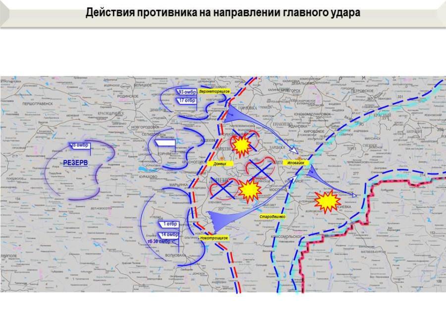 Министерство обороны ДНР о планах наступления ВСУ на Донбассе