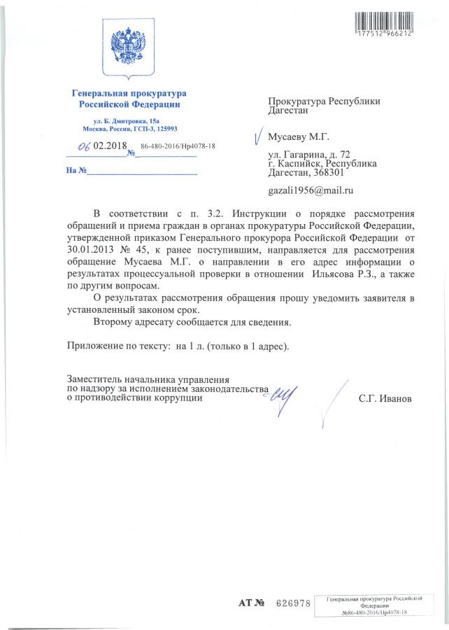 Декриминализация Дагестана