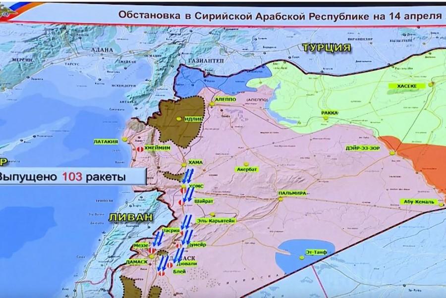 Брифинг Генштаба по поводу бомбардировок Сирии