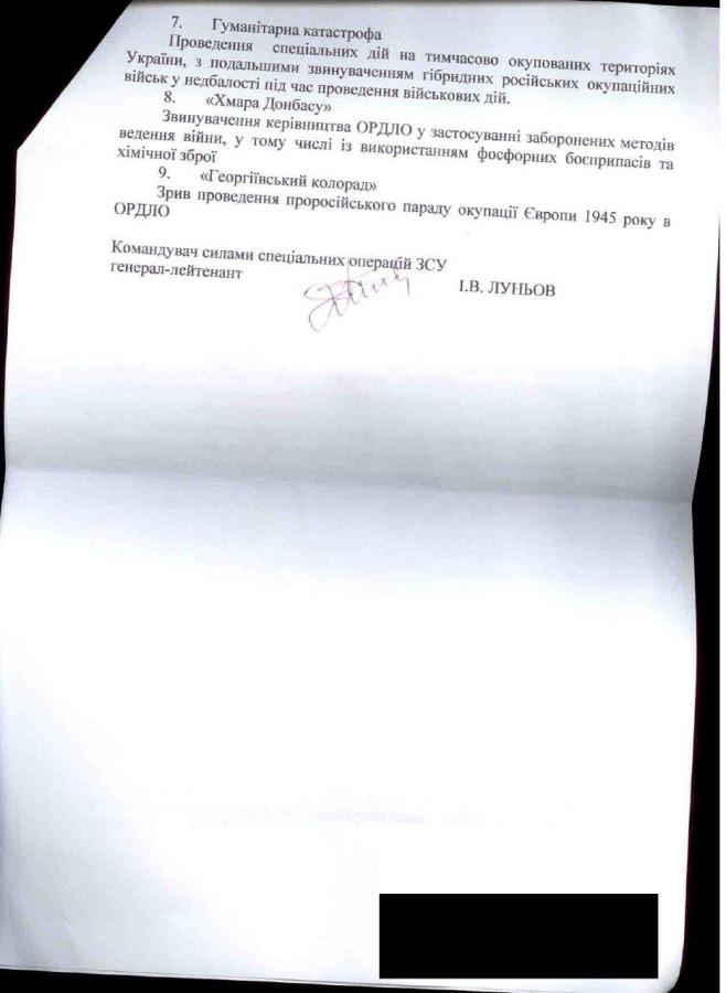Указания ССО ВСУ по ведению информационной войны против России, ДНР и ЛНР
