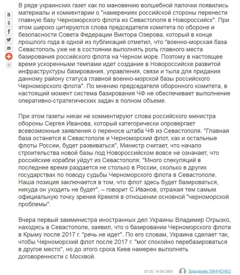 О базировании ЧФ в Севастополе после 2017 года речь не идет