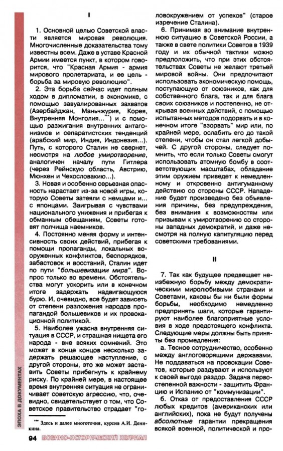 Письмо Деникина Трумэну с просьбой ввести оккупационные войска.И выступление Ельцина в конгрессе США