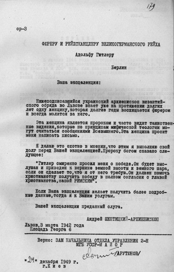 Письмо Украинского архиепископа Шептицкого Гитлеру