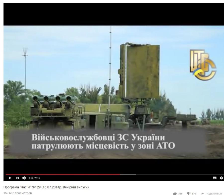 """Украинский """"Бук"""". 16.07.2014"""