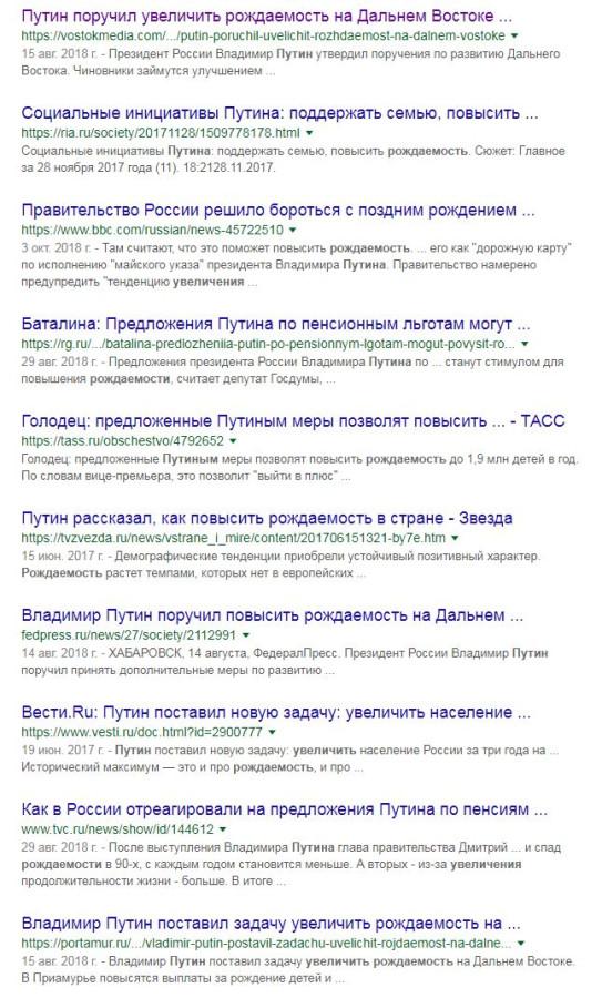 Чиновник из Кировграда: Государство не просило вас рожать