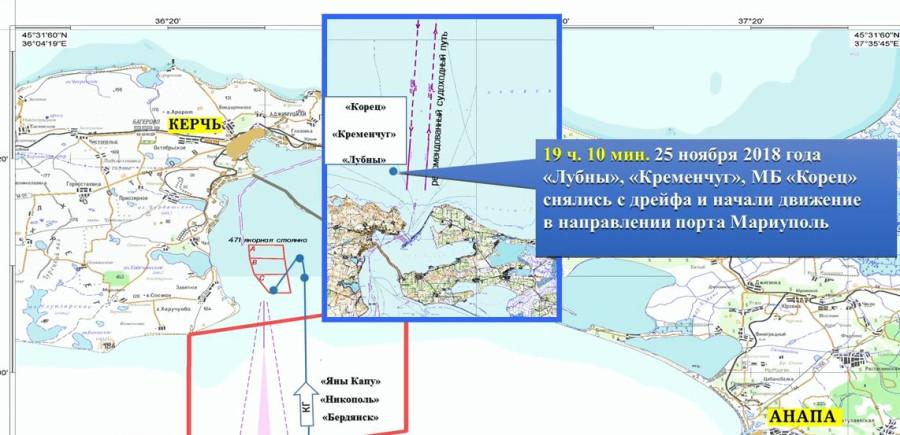 Провокация в Керченском проливе: Брифинг ФСБ