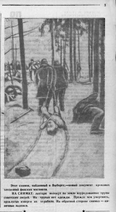 Военные преступления Финляндии на территории СССР в 1943-1944 годах