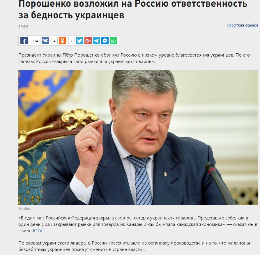 Почему украинцы живут плохо