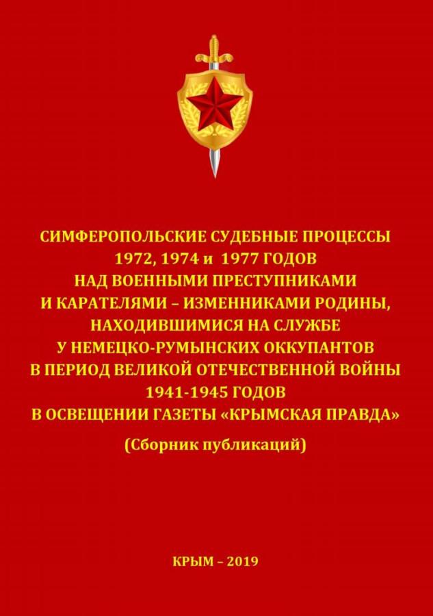 Симферопольские процессы над крымско-татарскими коллаборационистами