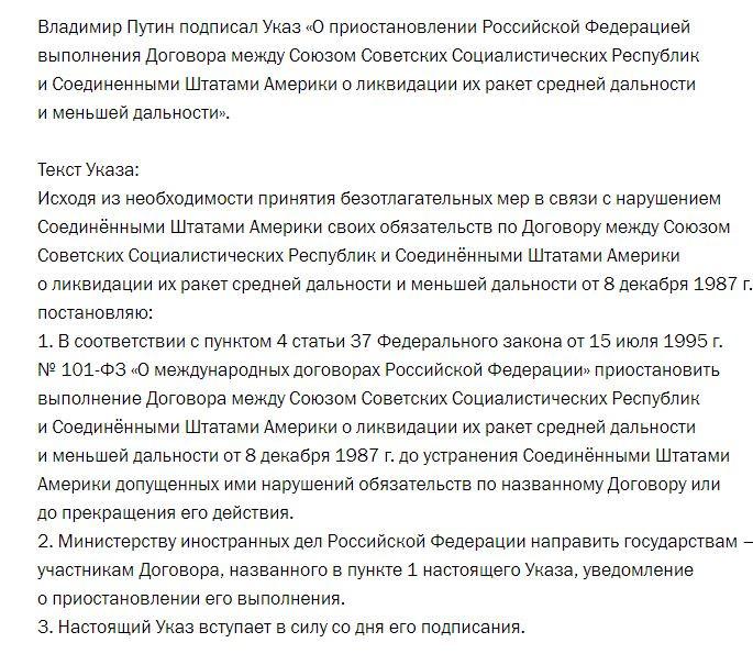 Россия официально вышла из ДРСМД