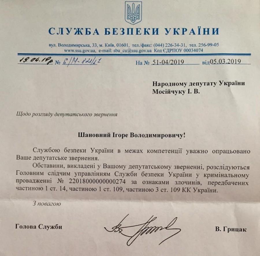 СБУ открыла дело против Муджабаева