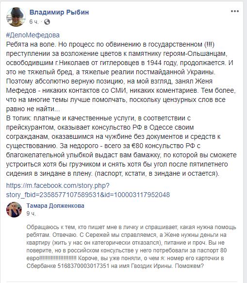 Помощь Евгению Мефедову