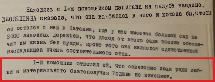 Советские люди ради любви Родине не изменяют